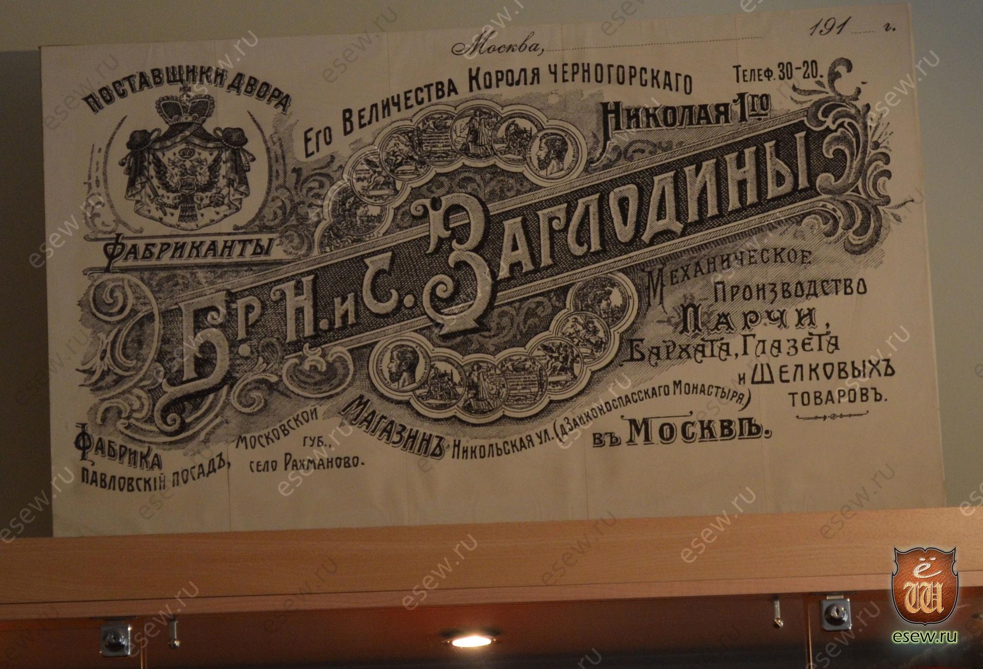 Фабрика Загодиных