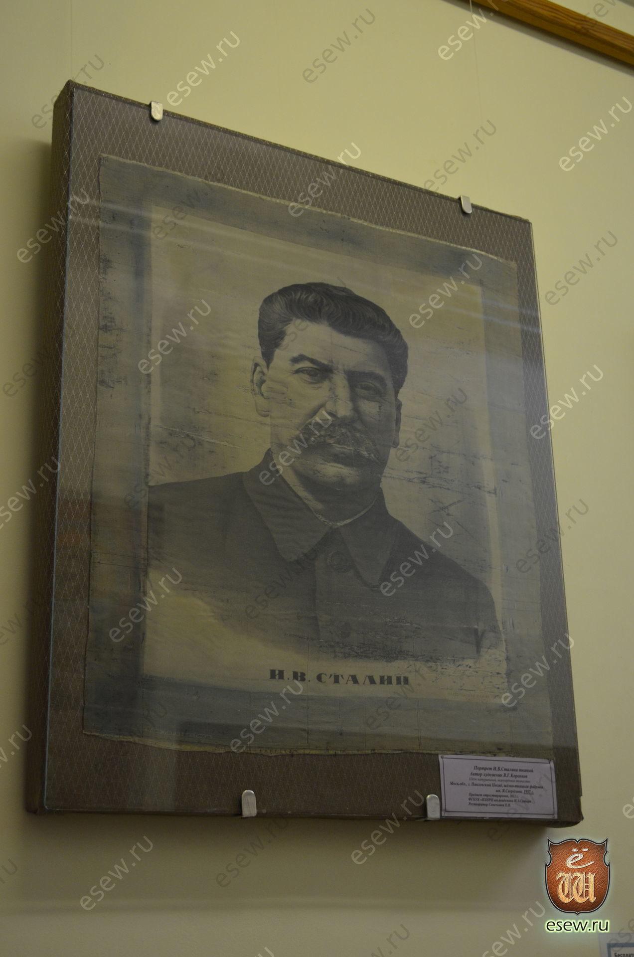 Памятный платок, посвященный Сталину